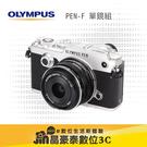 Olympus PEN-F + 17mm f/1.8 單鏡組 晶豪泰3C 專業攝影 公司貨