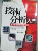 【書寶二手書T9/股票_HLP】技術分析入門_杜金龍