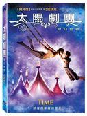 太陽劇團:奇幻世界 DVD (購潮8)