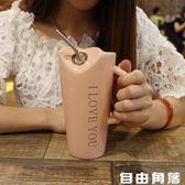 創意簡約個性陶瓷喝水馬克杯大容量帶吸管勺男女辦公室家用杯  自由角落