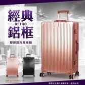 《熊熊先生》26吋 行李箱 TSA密碼鎖 霧面 防刮 E68 飛機大輪 拉桿箱 防撞護角
