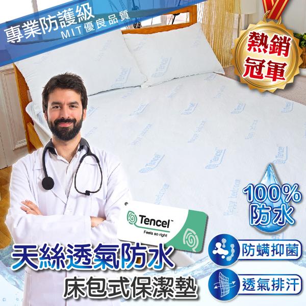 100%防水保潔墊/單人床包式 /天絲舒柔表布【絕對防水、多層防護 加高床包 加厚20% 台灣製造】