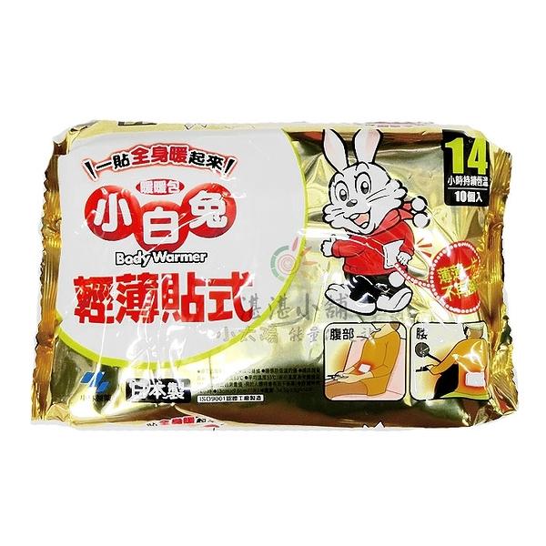小白兔暖暖包14HR 貼式 10片/袋