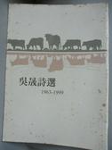 【書寶二手書T9/文學_JDA】吳晟詩選(1963-1999)_吳晟