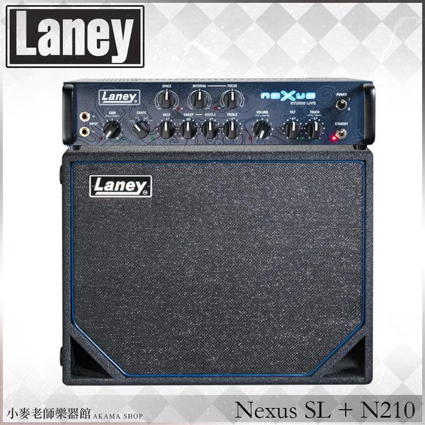 【小麥老師樂器館】全新免運!英國Laney Nexus-SL + N210 2x10 單體音箱 Speakon接頭 音箱