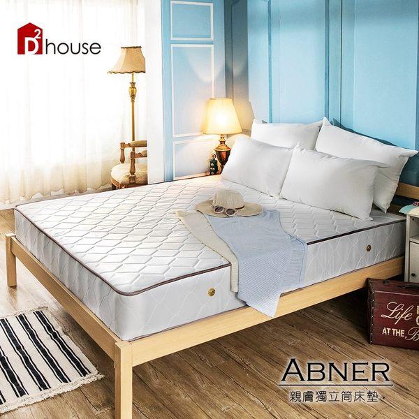 Queen size 雙人加大床墊 abner 親膚二線蜂巢獨立筒床墊[雙人加大6×6.2尺]【DD House】