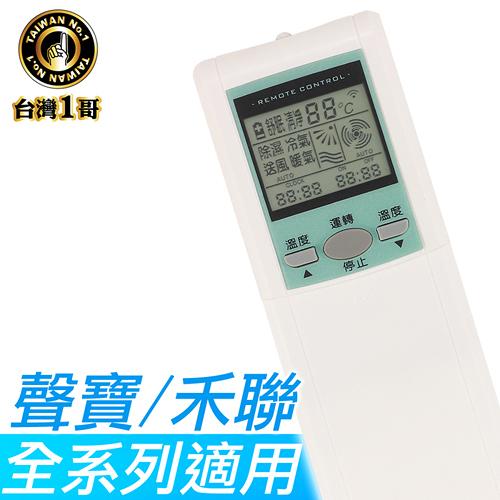 快速到貨★台灣一哥 聲寶/禾聯 冷氣遙控器 (TM-8202 變頻分離式冷氣都適用)