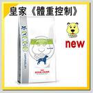【培菓平價寵物網】皇家處方DS30|DS...