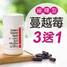 【大醫生技】緩釋型蔓越莓膠囊