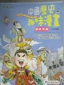 【書寶二手書T1/漫畫書_XGA】中國歷史趣味漫畫:春秋爭霸_洋洋兔