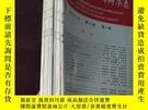 二手書博民逛書店罕見中華胸心血管外科雜誌1995全年(1-6)合售Y272646