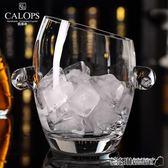 冰桶 凱洛詩冰桶創意聚會洋酒紅酒水晶玻璃杯無鉛冰花桶香檳酒吧大號 全館免運