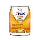 (加送10罐)升級D3-力增飲多元營養配方(原味)237ml*24罐/箱 *維康*