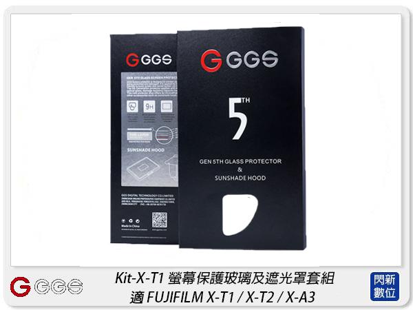 GGS 金鋼第五代 SP5 Kit-X-T1 螢幕保護玻璃貼 遮光罩套組 適Fujifilm X-T1(公司貨)