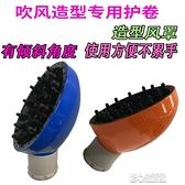捲髮筒 新款推薦吹風機風罩吹卷發接口家用烘發器定型吹風筒風罩熱銷 快速出貨