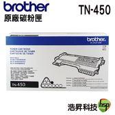 Brother TN-450 黑色原廠碳粉匣 適用HL-2130 2135W 2220 2230 2240