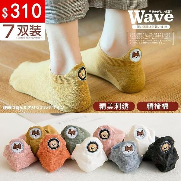 7雙裝 短襪淺口套薄款可愛日系純棉中筒隱形船襪子女【愛物及屋】