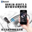 HANLIN USB 藍芽音頻接收器 無線藍芽接收器 藍牙接收器 AUX 音響 藍芽傳輸器 音樂接收器 連接音源線