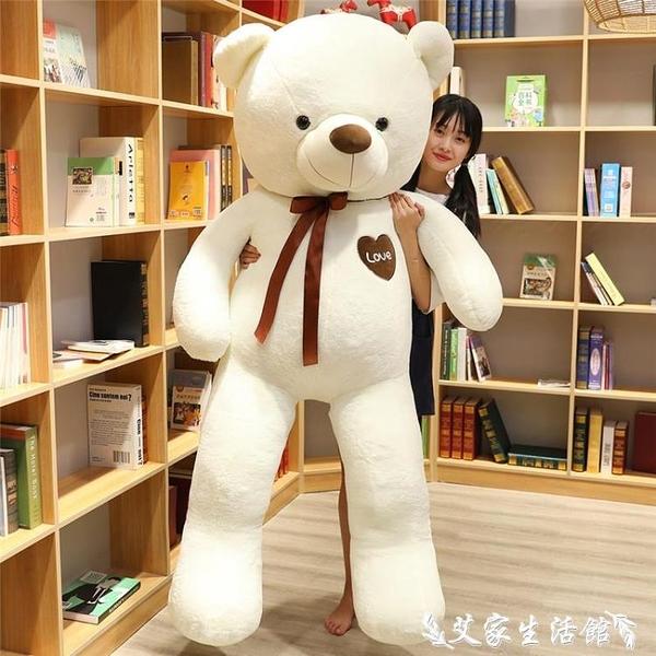 玩偶 抱抱熊泰迪熊布娃娃大熊可愛玩偶女孩毛絨玩具熊貓公仔狗熊特大號  LX 艾家