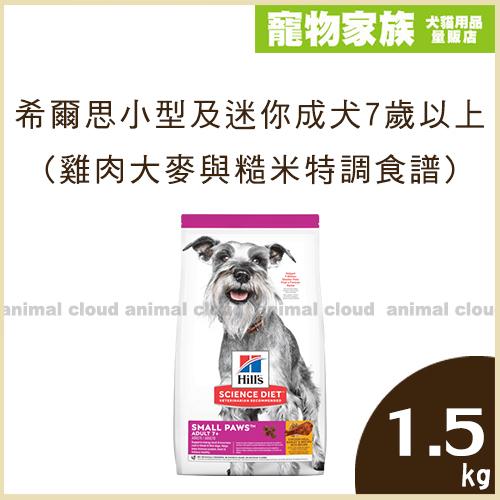 寵物家族-希爾思Hills-小型及迷你成犬 7歲以上 (雞肉大麥與糙米特調食譜)1.5kg