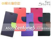 加贈掛繩【陽光可站立】華碩 ZenFoneLive L1 X00RD ZA550KL 皮套手機套手機殼側側翻掀套保護套