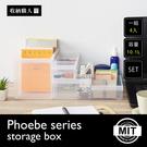 【收納職人】菲比輕巧透明收納盒系列(4件組)/H&D東稻家居
