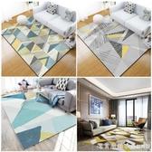 北歐簡約風格幾何地毯客廳現代沙發茶幾墊臥室床邊家用長方形地毯 NMS漾美眉韓衣