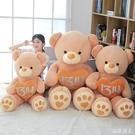大熊毛絨玩具抱抱熊特大號泰迪熊貓公仔布娃娃女孩玩偶女友生日禮物 LJ4980【極致男人】