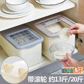 米桶廚房密封米桶20 斤裝面粉收納桶大米桶10kg 防潮防蟲米缸家用儲米箱JY