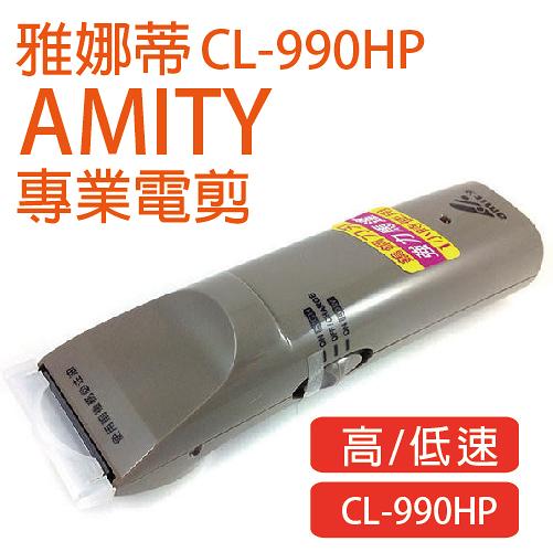 雅娜蒂AMITY CL-990HP 專用電剪 鎢鋼刀刃 電剪