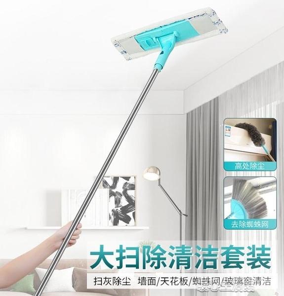 搞衛生神器大掃除打掃清潔天花板家用套裝蜘蛛網天花掃工具房頂灰暖心生活館