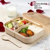上班族可微波飯盒 便攜創意分格便當盒 簡約成人小麥秸稈餐盒 CJ5720『易購3c館』