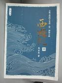 【書寶二手書T6/一般小說_BGI】西遊記(中)_吳承恩