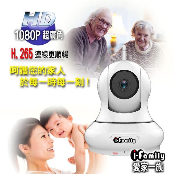 【宇晨I-Family】HD1080P 2百萬畫素-H.265移動偵測追蹤網路攝影機/IPCAM /監視器