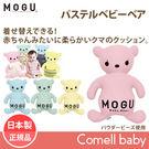 [日本原裝]MOGU 超柔軟 紓壓療癒甜...
