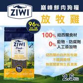 【毛麻吉寵物舖】ZiwiPeak巔峰 96% 鮮肉狗糧-雞肉(2.5kg) 主食/飼料/生食