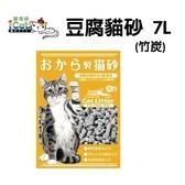 寵喵樂-豆腐貓砂7L(竹炭)