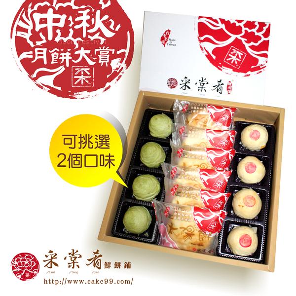 【采棠肴鮮餅鋪】采棠中秋月餅禮盒(B)太陽餅+月餅8入多種口味任選2種