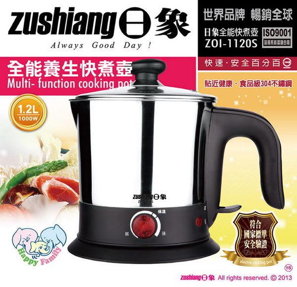 日象全能養生快煮壺1.2L ZOI-1120S/ZOI1120S【刷卡分期+免運】