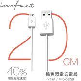 【3C共和國】白色款 橘色閃電 Micro USB 快速充電線 短版 20cm 小米 HTC 三星 原廠 傳輸線