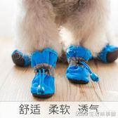 狗狗鞋子小型不掉泰迪一套4只比熊寵物四季腳套防水雨鞋  生活樂事館