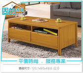 《固的家具GOOD》433-4-AJ 米堤柚木色4尺大茶几【雙北市含搬運組裝】