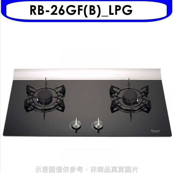 (含標準安裝)林內【RB-26GF(B)_LPG】雙口玻璃檯面爐蓮花爐黑色(與RB-26GF(B)同款)瓦斯爐桶裝瓦斯