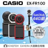 CASIO FR100 FR-100  送64G高速卡+自拍桿+4好禮  超廣角 可潛水  24期零利率  公司貨