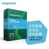 Kaspersky 卡巴斯基 全方位安全軟體 2021 1台2年 軟體拆封後恕不退換貨