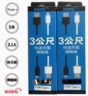 『Type C 3米充電線』SONY Xperia XZ3 H9493 雙面充 300公分 傳輸線 快速充電