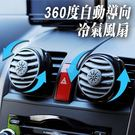 Cretom 超涼感 360° 自動旋轉冷氣口風扇 2入裝 導向風扇 出風口加強 出風口旋轉扇 出風孔風扇