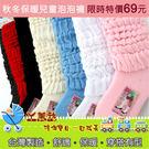 (藍色)兒童日式泡泡襪  時尚穿搭  秋冬保暖  襪套  台灣製造  共六款顏色【W068-06】Nacaco