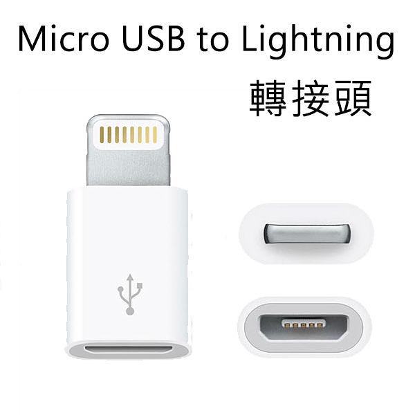 支援 最新 IOS Lightning 轉 micro usb iPad Mini iPod touch 5 nano7 iPhone 6S Plus 傳輸線 轉接頭 轉換器 BOXOPEN