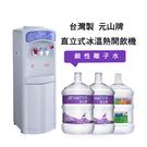 台南桶裝水直立冰溫熱飲水機+20桶鹼性離子水(20公升)